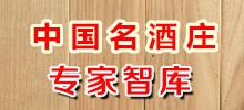中国名酒庄指导专家智库