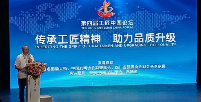 第四届工匠中国论坛年度人物盛典北京举行 李家民荣获十大国匠称号