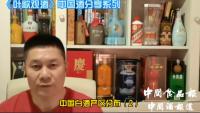 《叶歌观酒》中国酒分享系列——中国白酒产区分析(2)
